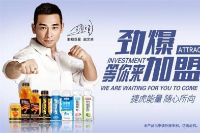赵文卓正式成为捷虎能量品牌代言人